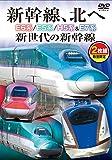 新幹線、北へ E6系/E5系/H5系&E7系 新世代の新幹線【DVD二枚組】