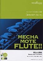 [ピアノ伴奏・デモ演奏 CD付] 美女と野獣(フルートソロ WMF-13-004)