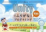 スラスラ読める UnityふりがなKidsプログラミング ゲームを作りながら楽しく学ぼう! (ふりがなプログラミングシリーズ)