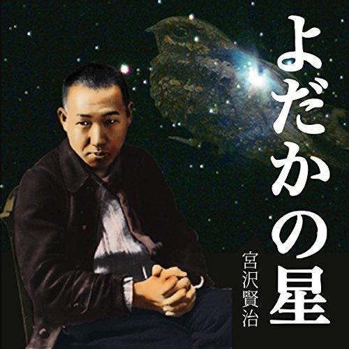 『宮沢賢治「よだかの星」』のカバーアート