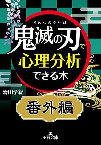 「鬼滅の刃」で心理分析できる本【番外編】 (王様文庫)