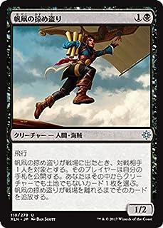 マジック:ザ・ギャザリング 帆凧の掠め盗り(アンコモン) イクサラン(XLN)