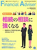 Financial Adviser(ファイナンシャル アドバイザー) 2021年秋号