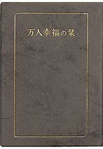 万人幸福の栞 (1981年)