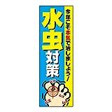 ジャストコーポレーション のぼり旗 水虫 1枚入 AM-M-0081