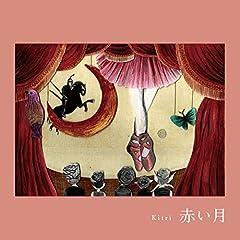 Kitri「赤い月」の歌詞を収録したCDジャケット画像
