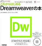 q? encoding=UTF8&ASIN=477415220X&Format= SL160 &ID=AsinImage&MarketPlace=JP&ServiceVersion=20070822&WS=1&tag=liaffiliate 22 - Dreamweaverの本・参考書の評判