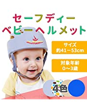 XJD 赤ちゃん 頭 ガード ベビー ヘルメット 室内用 綿100% 可愛い 洗える スポンジ ソフト 超軽量 衝撃吸収 サイズ調整可能 赤ちゃん 頭 守る ヘルメット