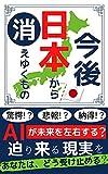 kongo nihonkara kieyukumono e-aiwa watashitathio doushitaino (Japanese Edition)