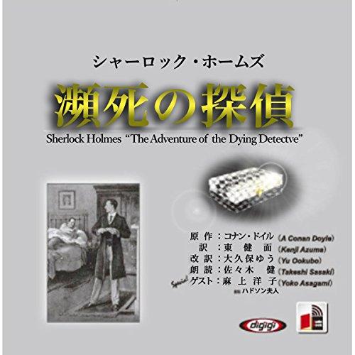 『シャーロック・ホームズ「瀕死の探偵」』のカバーアート