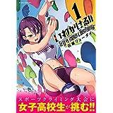 いわかける!! -Try a new climbing-(1) (サイコミ×裏少年サンデーコミックス)
