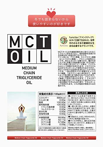 ファンクティア MCTオイル【ジャンボサイズ】大容量 500ml x お得に3本セット 中鎖脂肪酸オイル(原材料ココナッツ由来100%)functia MCT Oil 500ml x 3 pcs Medium Chain Triglycer
