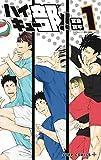 ハイキュー部!! 1 (ジャンプコミックス)