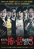 劇場版 ほんとうにあった怖い話~事故物件芸人3~ [DVD] image