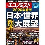 週刊エコノミスト 2020年 8/11・18合併号