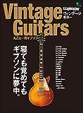 別冊Lightning Vol.197 Vintage Guitars 丸ごと一冊ギブソン[雑誌] (Japanese Edition)