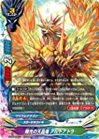 バディファイト S-UB04/0010 陽光の天晶竜 アルドアトラ (ガチレア) バディアゲイン Vol.1~ただいま平成ファイターズ~