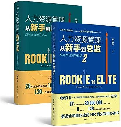 人力资源管理从新手到总监(全2册) (领读经典)
