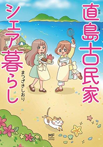 直島古民家シェア暮らし (コミックエッセイ)