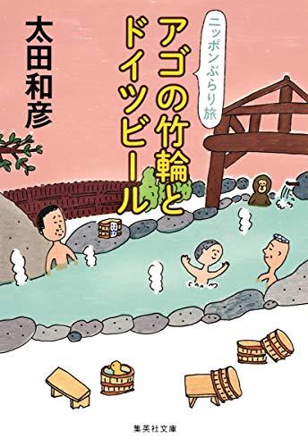 ニッポンぶらり旅 アゴの竹輪とドイツビール (集英社文庫)