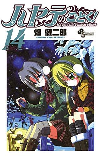 ハヤテのごとく!(14) (少年サンデーコミックス) - 畑健二郎