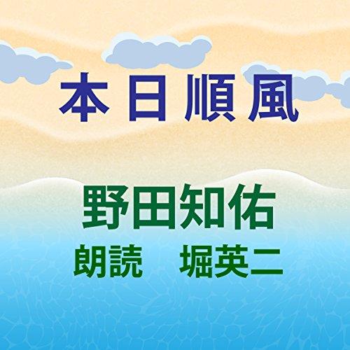『本日順風』のカバーアート