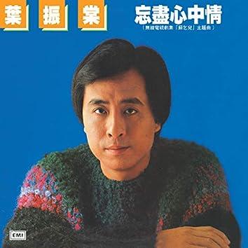 Wang Jin Xin Zhong Qing