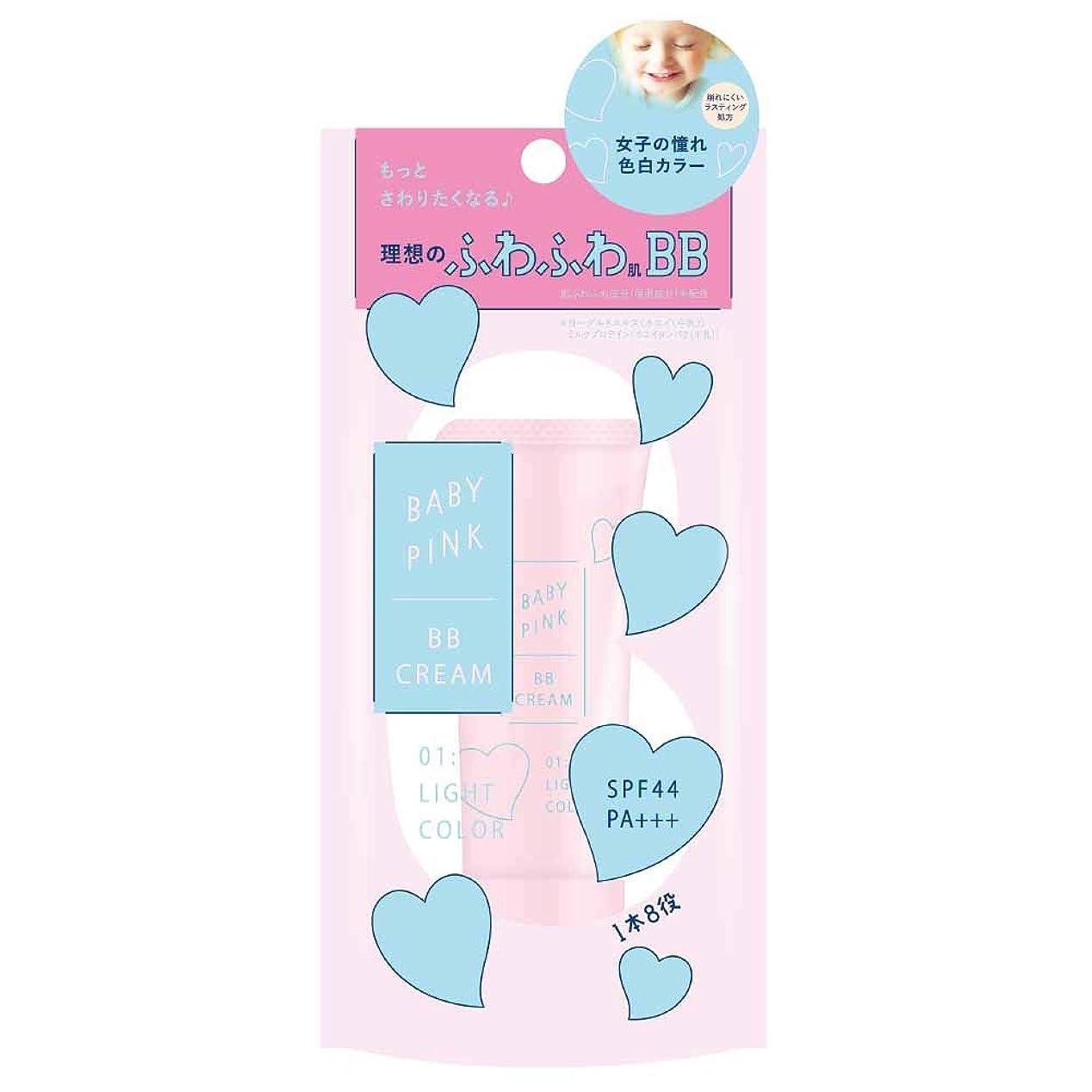 リゾートうなり声衣服ベビーピンク BBクリーム 01:ライトカラー 22g