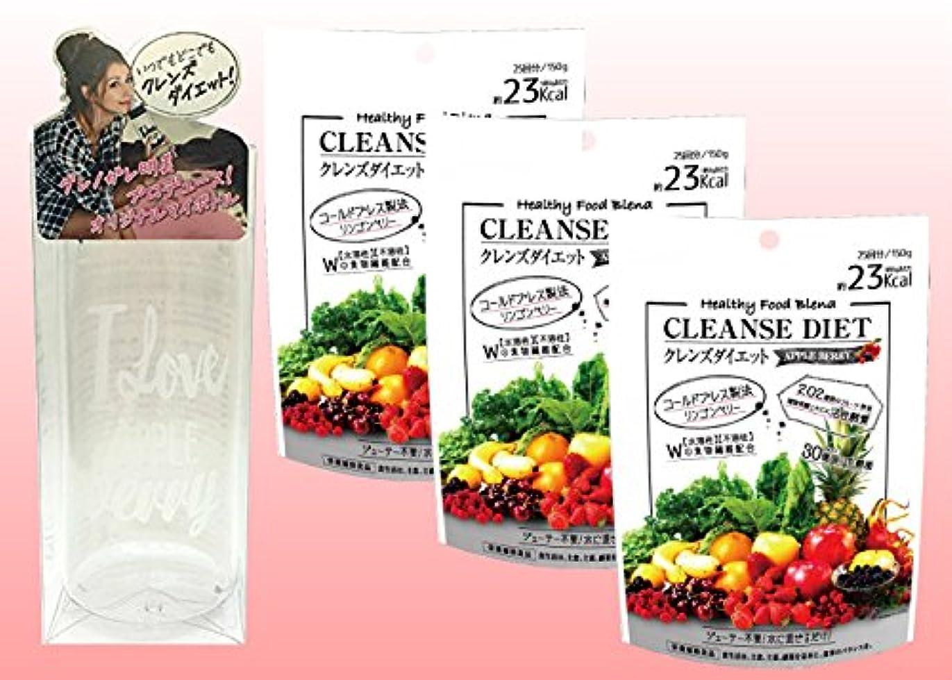 シャーのぞき見驚くばかりクレンズ ダイエット アップルベリー150g×3個+オリジナルマイボトル(ホワイト)
