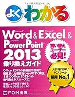 よくわかる Microsoft Word & Excel & PowerPoint 2013 乗り換えガイド 買い替えユーザー必見!