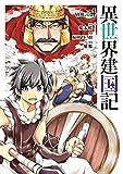 異世界建国記(4) (角川コミックス・エース)