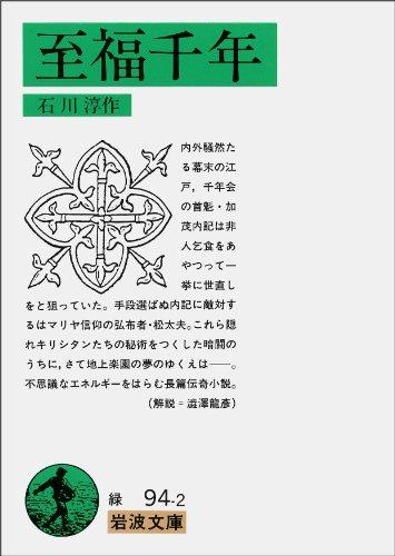 至福千年 (岩波文庫 緑 94-2)
