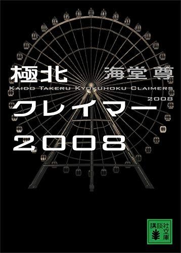 極北クレイマー2008【電子特典付き】 (講談社文庫)