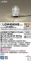パナソニック(Panasonic) Everleds LED スティックタイプ (地中挿し) LEDエクステリアアプローチスタンド LGW45934S (電球色)
