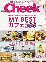 Cheek (cheek) 2018-11-no. JAPANESE MAGAZINE November issue