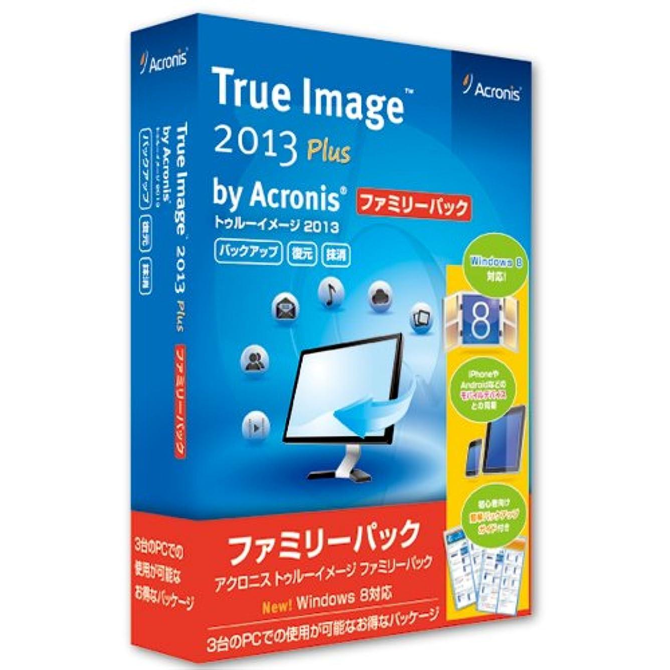 上回る密度テクトニックTrue Image 2013 Plus by Acronis ファミリーパック