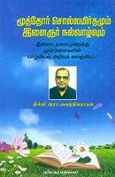 Moothor Sollamirthamum Elaignar Nalvaazhvum