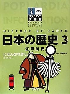 日本の歴史〈3〉江戸時代 (ポプラディア情報館)