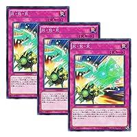 【 3枚セット 】遊戯王 日本語版 PP19-JP007 R・R・R (ノーマル)