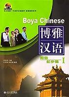 博雅漢語  初級起歩篇1  附MP3 一張(中国語) (北大版新一代対外漢語教材・基礎教程系列)