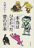 本当はひどかった昔の日本: 古典文学で知るしたたかな日本人 (新潮文庫)