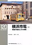 Yokohama streetcar <Lower> Postwar history and its vehicles (RM LIBRARY 120)