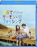 砂漠でサーモン・フィッシング [Blu-ray] image