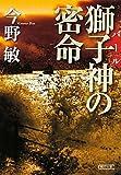 獅子神の密命 (朝日文庫)