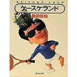 ケースケランド (集英社文庫)