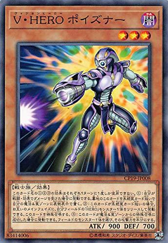 遊戯王 CP19-JP008 V・HERO ポイズナー (日本語版 ノーマル) コレクションパック 革命の決闘者編
