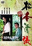 球形の荒野[DVD]