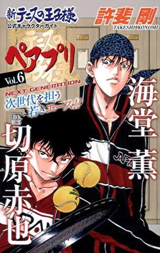 新テニスの王子様 公式キャラクターガイド ペアプリ Vol.6 (ジャンプコミックス)