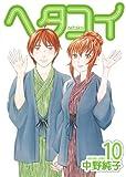 ヘタコイ 10 (ヤングジャンプコミックス)