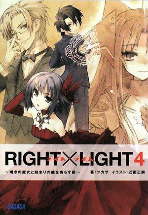 RIGHT×LIGHT 4 ~嘆きの魔女と始まりの鐘を鳴らす獣~ (ガガガ文庫)